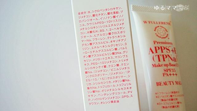 ダブルフラーレンモイストUVミルク(日焼け止め)口コミ【ビューティーモール】