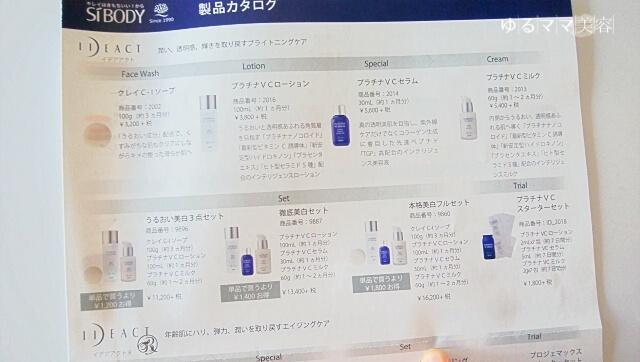 プラチナVCスターターセット口コミ【シーボディ】