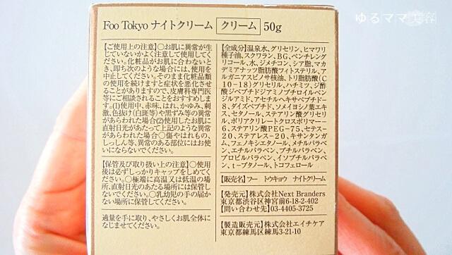 Foo Tokyoナイトクリーム