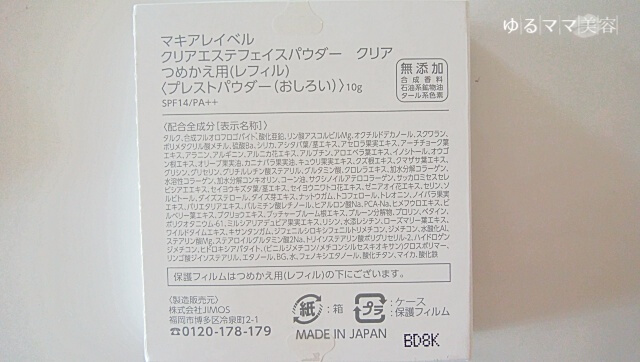 マキアレイベル【薬用クリアエステヴェール】口コミ
