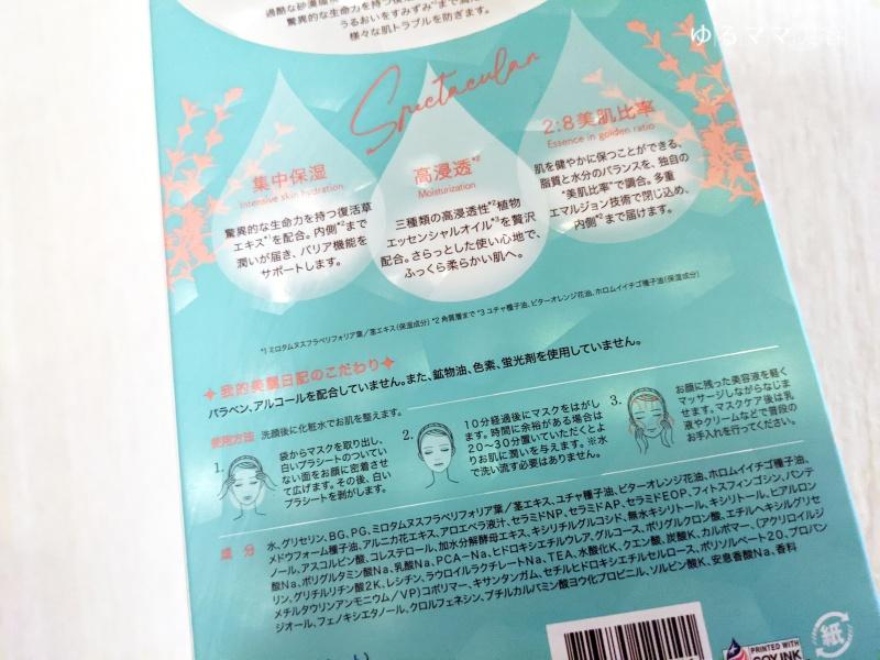 復活草ハイドレーションマスクの口コミ